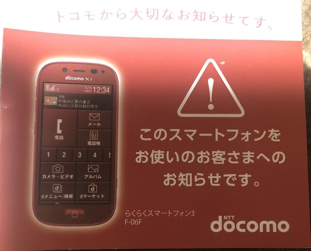 このスマートフォンをお使いのお客様へのお知らせです