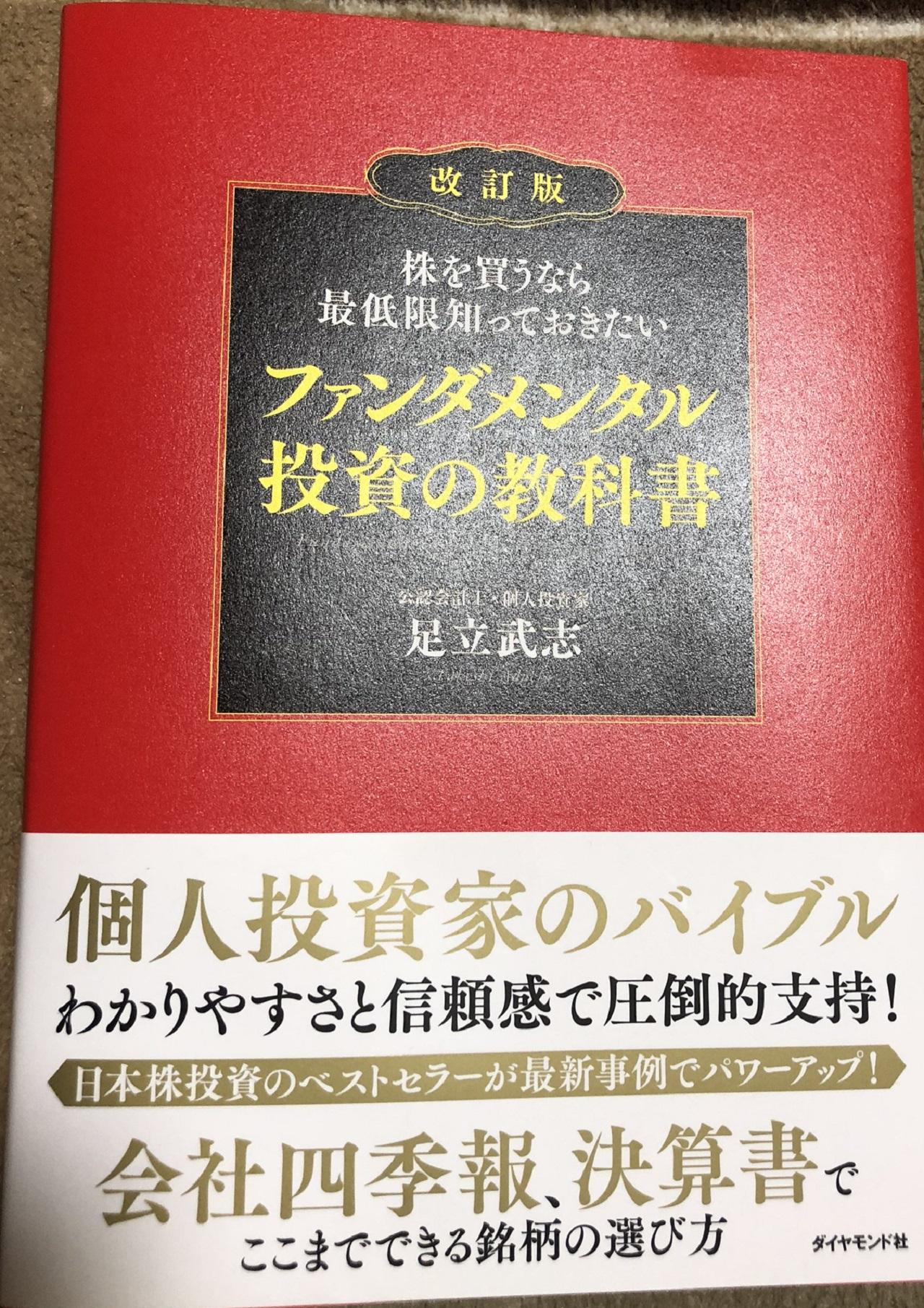 ファンダメンタル投資の教科書 レビュー